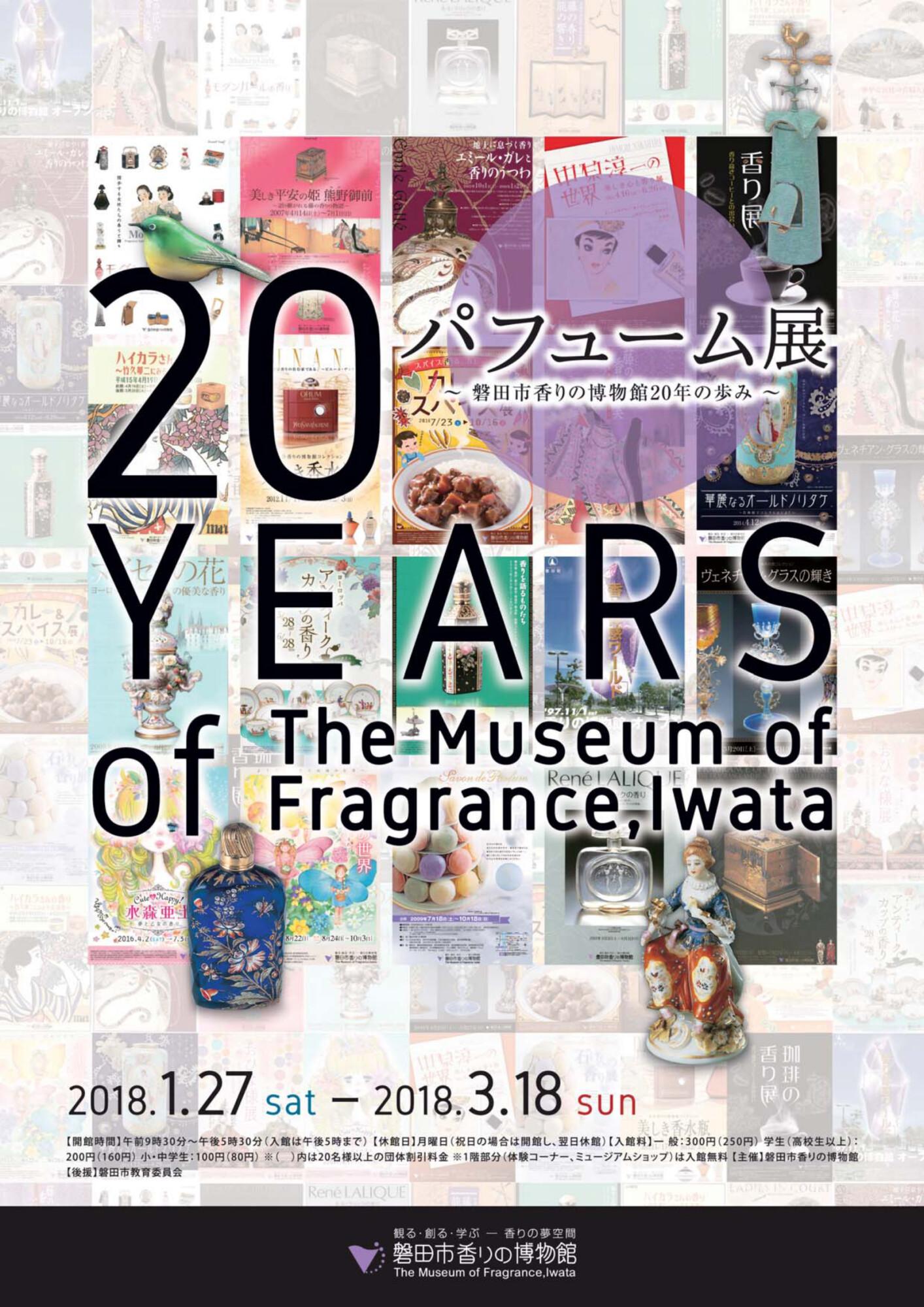 パフューム展 ~磐田市香りの博物館20年の歩み~