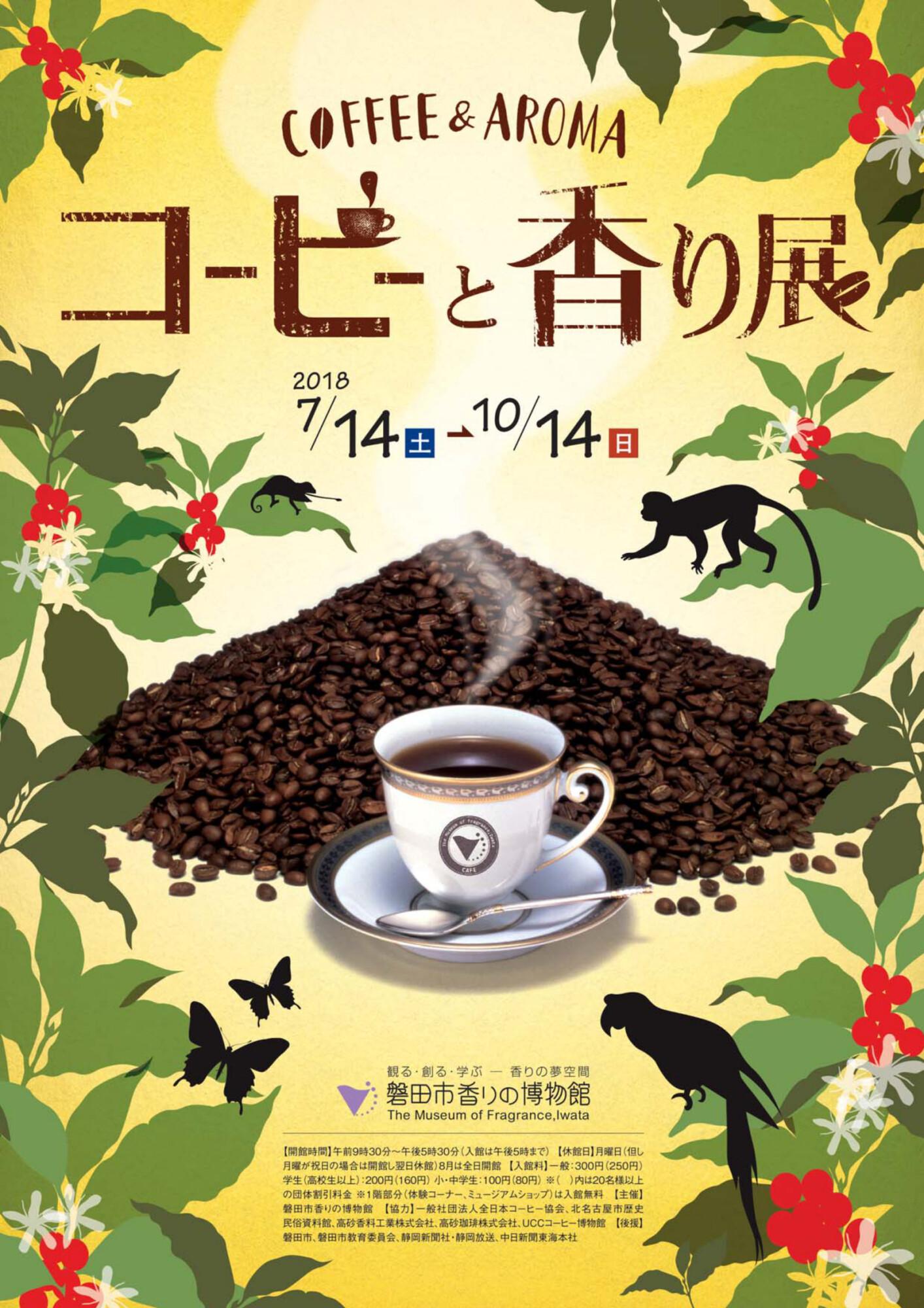 コーヒーと香り展